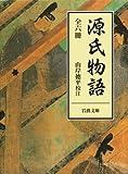 源氏物語 全6冊 (岩波文庫)