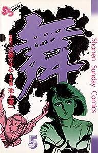 舞(まい)(5) (少年サンデーコミックス)