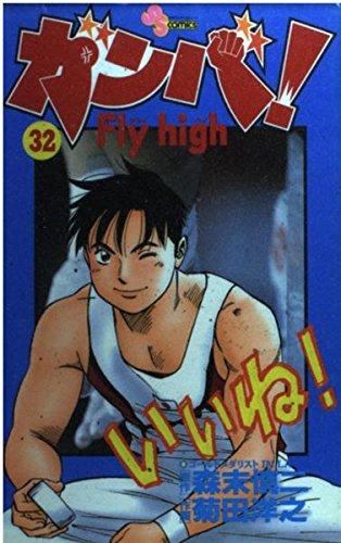 ガンバ!FLY HIGH 32 (少年サンデーコミックス)