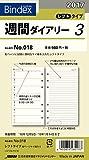 能率 バインデックス 手帳 リフィル 2017 ウィークリー レフトタイプ右ページ罫線入り 018