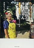 あーはっはっはっ!津嘉山荘の千代ちゃん―宮古島・農家民宿の名物かあちゃん物語