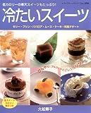 冷たいスイーツ―ゼリー・プリン・ババロア・ムース・ケーキ・和風デザ (レディブティックシリーズ no. 2701)