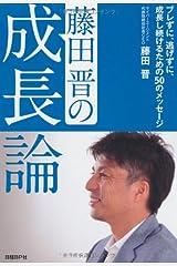 藤田晋の成長論 単行本