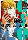 GTO(6) (講談社漫画文庫)
