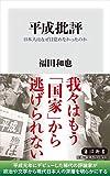 平成批評 日本人はなぜ目覚めなかったのか (角川新書) 画像