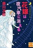 花嫁は夜汽車に消える (実業之日本社文庫)