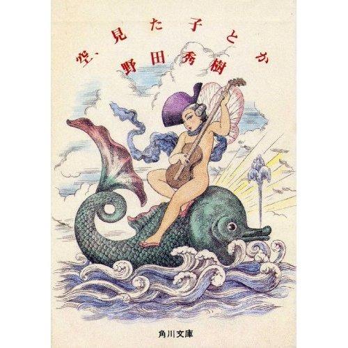空、見た子とか (角川文庫 (5827))の詳細を見る