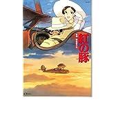 映画パンフレット 「紅の豚」監督/原作/脚本 宮崎駿