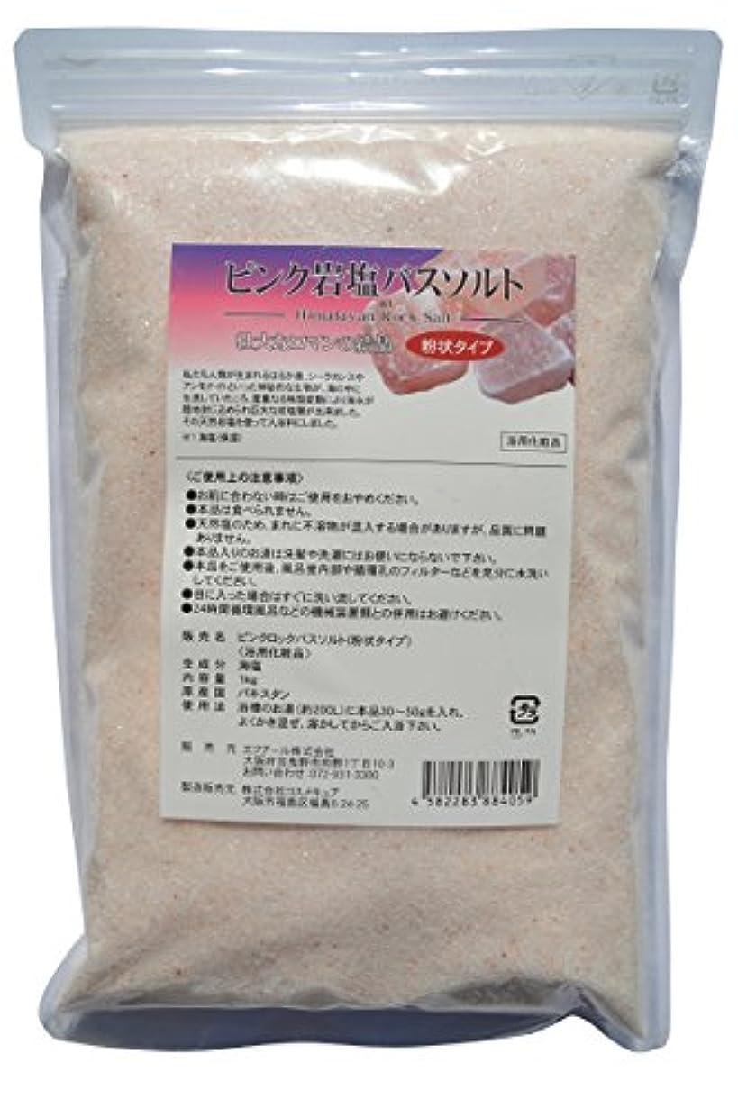 露骨な効率的関係するピンク岩塩バスソルト粉状タイプ 1kg