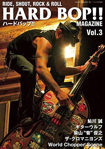 HARD BOP!!(ハードバップ)vol.3「ロックンロールとバイクの言いなりだぜ、コノヤロー!!号」 (VIBES1月号増刊)
