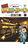 BARレモン・ハート : 26 (アクションコミックス)