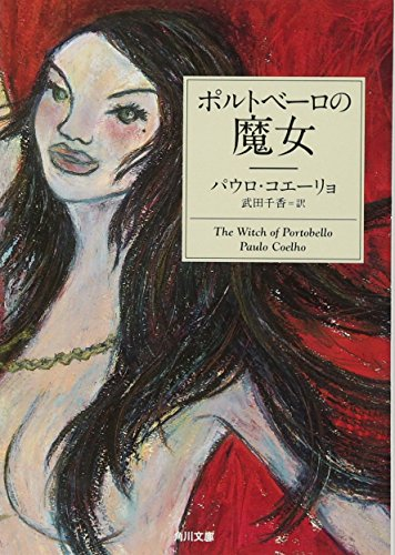 ポルトベーロの魔女 (角川文庫)の詳細を見る