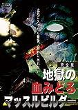 地獄の血みどろマッスルビルダー 完全版 [DVD]