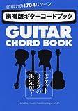 携帯版ギターコードブック 決定版! ~ポケットサイズの決定版! 即戦力の1704パターン