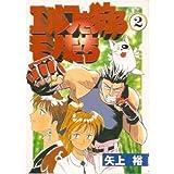 エルフを狩るモノたち 2 (電撃コミックス)