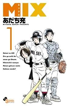 [あだち充]のMIX(1) (ゲッサン少年サンデーコミックス)