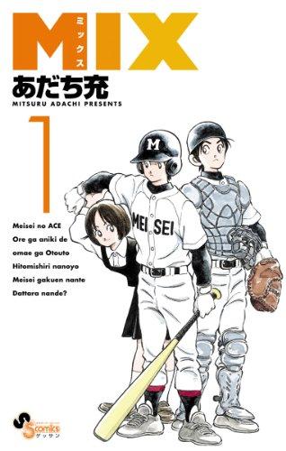 MIX(1) (ゲッサン少年サンデーコミックス)