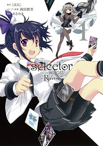 selector infected WIXOSS -Re/verse-(1) (ビッグガンガンコミックス)