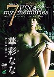 華彩なな NANA Final Memories[DVD]