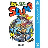 Dr.スランプ 2 (ジャンプコミックスDIGITAL)