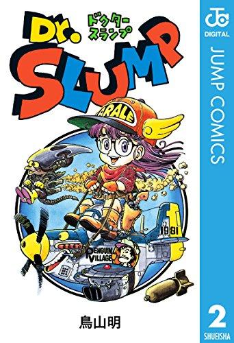 Dr.スランプ 2 (ジャンプコミックスDIGITAL)の詳細を見る