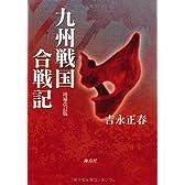 九州戦国合戦記