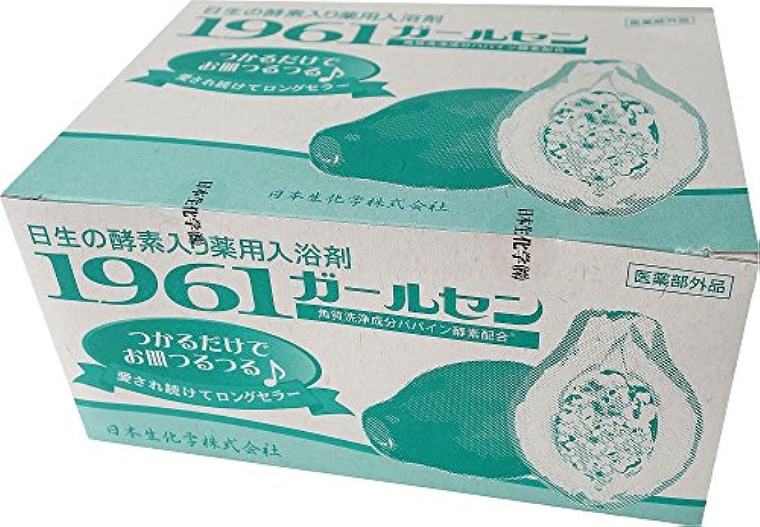 身元契約する小麦粉パパイン酵素配合 薬用入浴剤 1961ガールセン 60包 [医薬部外品]