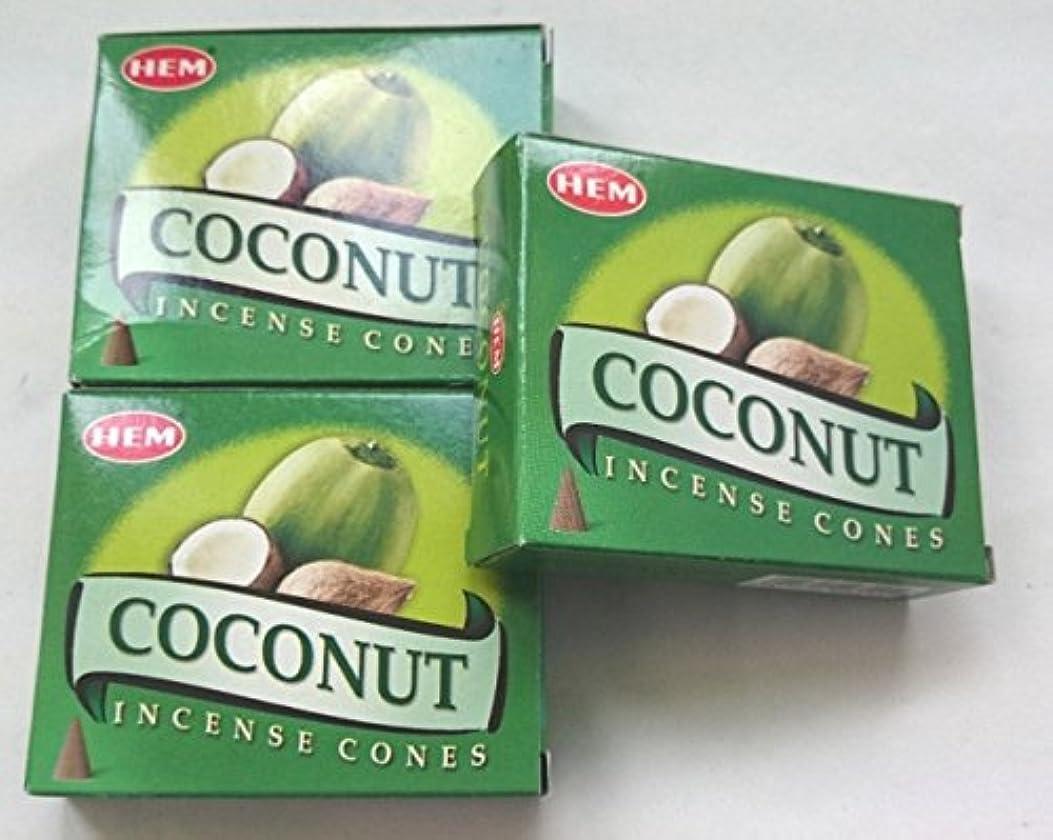 疼痛おんどりちらつきHEM(ヘム)お香 ココナッツ コーン 3個セット