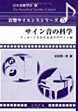 サイン音の科学―メッセージを伝える音のデザイン論 (音響サイエンスシリーズ)