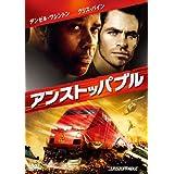 アンストッパブル [DVD]