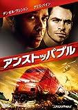 アンストッパブル[DVD]