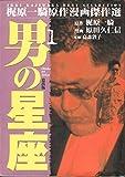 男の星座 (1) (梶原一騎原作漫画傑作選)