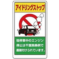 ユニット 交通構内標識 833-29AC アイドリングストップ千葉県版