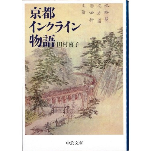 京都インクライン物語 (中公文庫)