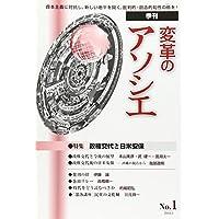 季刊変革のアソシエ No.1 特集:政権交代と日米安保