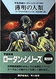 薄明の人類 (ハヤカワ文庫SF (1058)―宇宙英雄ローダン・シリーズ 200)