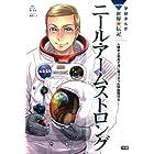 ニール・アームストロング: 人類史上初めて月に降り立った宇宙飛行士 (学研まんがNEW世界の伝記)