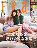 FRaU (フラウ) 2013年 12月号 [雑誌]