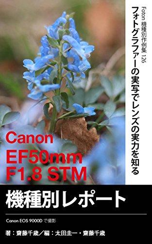 Foton機種別作例集126 フォトグラファーの実写でレンズの実力を知る Canon EF50mm F1.8 STM 機種別レポート: EOS 9000Dで撮影