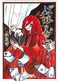 ばけむこ コミック 1-2巻セット
