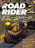ROAD RIDER (ロードライダー) 2009年 02月号 [雑誌]