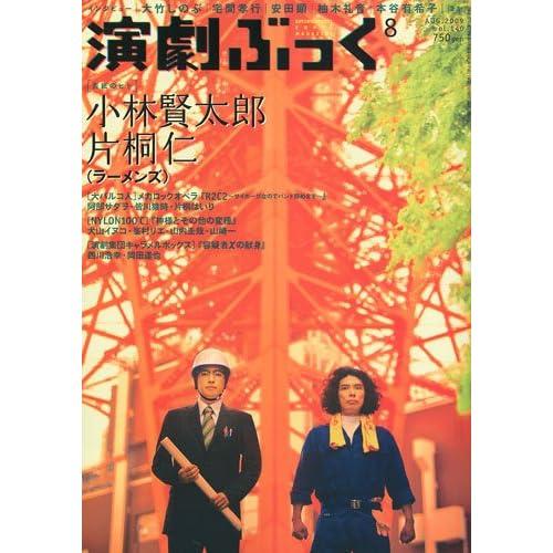演劇ぶっく 2009年 08月号 [雑誌]