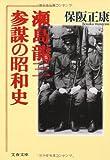 参謀の昭和史 瀬島龍三 (文春文庫)