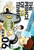 テニスの王子様完全版Season1 06 (愛蔵版コミックス)
