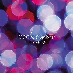 back number「ミラーボールとシンデレラ」の歌詞を収録したCDジャケット画像
