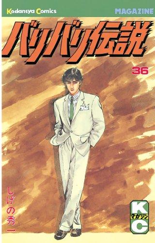 バリバリ伝説(36) (週刊少年マガジンコミックス)