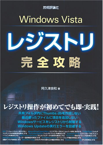 Windows Vista レジストリ完全攻略の詳細を見る