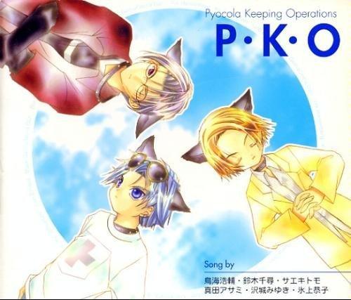 P・K・O/