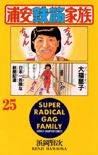 浦安鉄筋家族(25) (少年チャンピオン・コミックス)