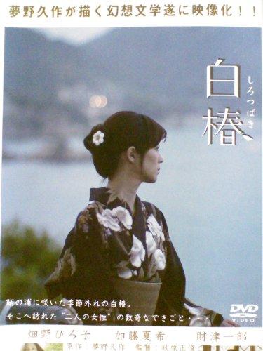 白椿 [レンタル落ち] [DVD]